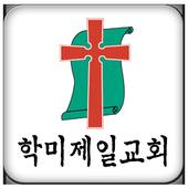 학미제일교회 icon