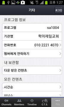 학미제일교회 apk screenshot