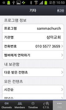 삼마교회 apk screenshot
