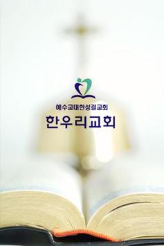 한우리교회 apk screenshot