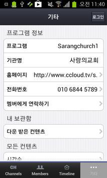 공릉동 사랑의 교회 apk screenshot
