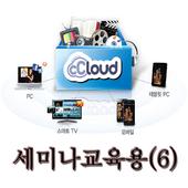 seminar6 icon