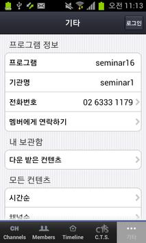 seminar16 apk screenshot