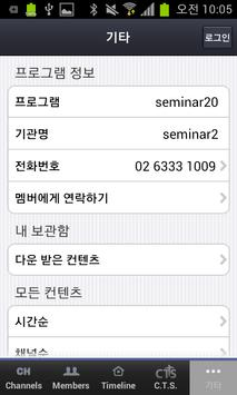seminar20 apk screenshot