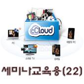seminar22 icon