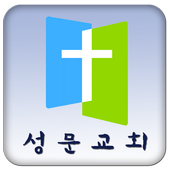 성문 icon