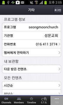 성문 apk screenshot