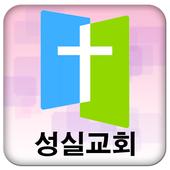 천안성실교회 icon