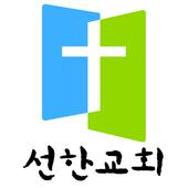 선한교회 icon