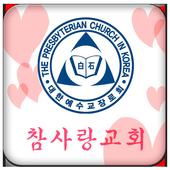 참사랑 icon