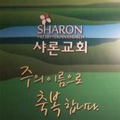 샤론교회 icon