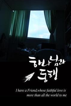 샤론교회 apk screenshot