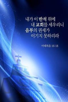 신길교회 apk screenshot