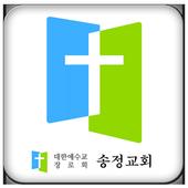 송정교회 icon