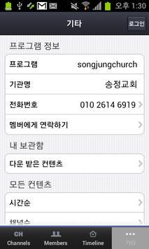 송정교회 apk screenshot