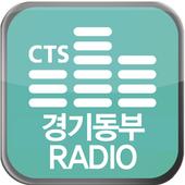 CTS경기동부라디오 icon