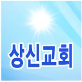 상신교회 icon