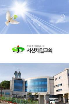 서산제일감리교회 poster