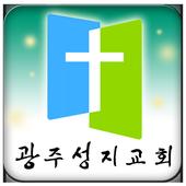 광주성지교회 icon
