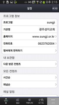 광주성지교회 apk screenshot