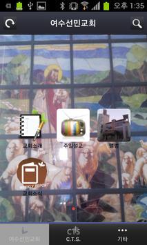 선민교회 poster