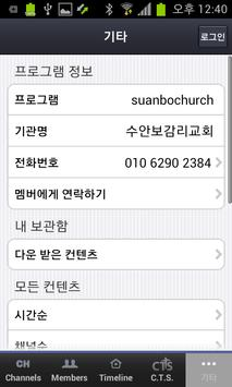 수안보교회 screenshot 1
