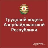 Трудовой кодекс Азербайджана icon