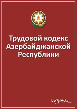 Трудовой кодекс Азербайджана poster