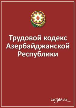 Трудовой кодекс Азербайджана apk screenshot