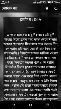 ভৌতিক গল্প Vhuter Golpo apk screenshot