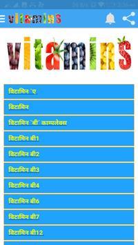 Vitamins Guide screenshot 2