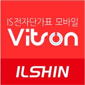 비츠온 일신 IS전자단가표 icon
