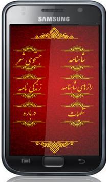 Ferdowsi ( Demo ) poster