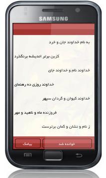 Ferdowsi ( Demo ) apk screenshot