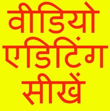 PowerDirector Video Editing Tutorial in Hindi poster