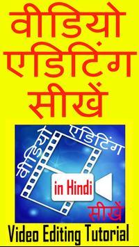 Video Editing Tutorials in Hindi screenshot 2