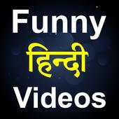 Funny Videos Hindi icon