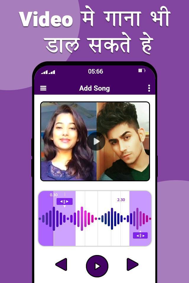 Video Jodne Wala App For Android Apk Download