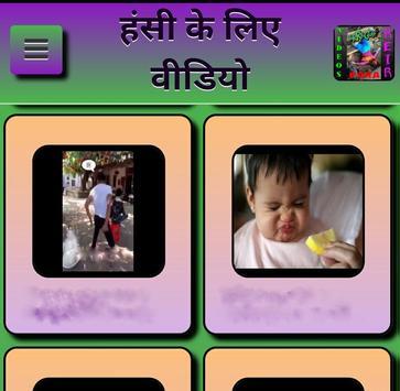 Videos for laughing apk screenshot