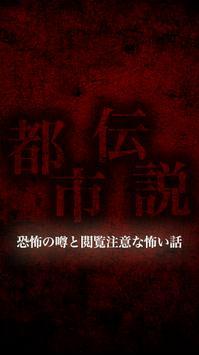 都市伝説-恐怖の噂話と閲覧注意な怖い話- poster
