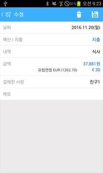 여행 비용 가계부 1/N screenshot 2