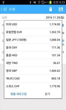 여행 비용 가계부 1/N screenshot 3
