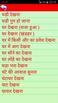 Swapna Phal apk screenshot