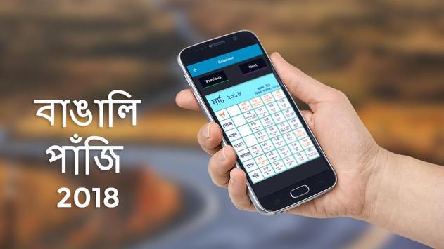 Bengali Calendar 2018 poster