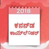 Kannada Calendar 2018 icon