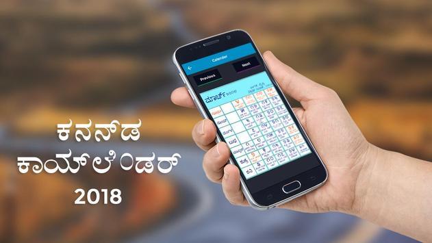 Kannada Calendar 2018 poster