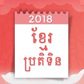 Khmer Calendar 2018 icon
