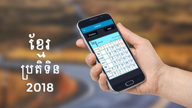 Khmer Calendar 2018 apk screenshot