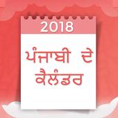 Punjabi Calendar 2018 icon