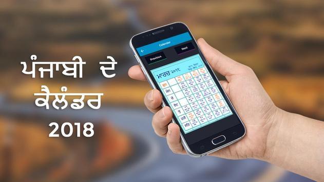 Punjabi Calendar 2018 poster